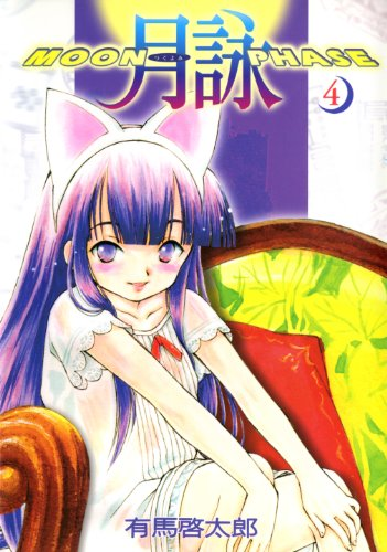 月詠 ~MOON PHASE~ 4巻 (Gum comics)