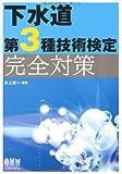 下水道第3種技術検定 完全対策 (License books)