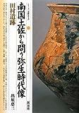 南国土佐から問う弥生時代像・田村遺跡 (シリーズ「遺跡を学ぶ」)