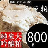 喜多屋 純米大吟醸の酒粕 800g 日本一になった蔵の酒粕