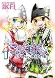 こぴはん-沙弥と沙遊の大作戦-① (CR COMICS DX)