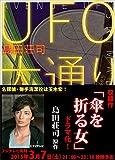 UFO大通り 御手洗潔 (講談社文庫)