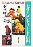 img - for Children and TV - Sesame Street Encyclopedia (1994) ISBN: 4876522618 [Japanese Import] book / textbook / text book