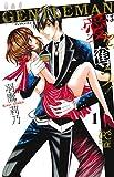 GENTLEMANは愛を奪う!(1): プリンセス・コミックスα