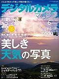 デジタルカメラマガジン 2016年6月号