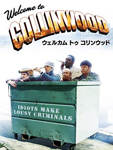 ウェルカム トゥ コリンウッド(字幕版)