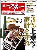 日経マネー 2008年 10月号 [雑誌]