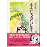 山本鈴美香作品集 (1) (Chuko★comics)