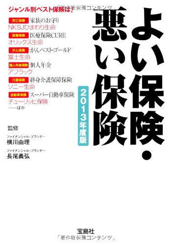よい保険・悪い保険 2013年度版 (宝島SUGOI文庫)