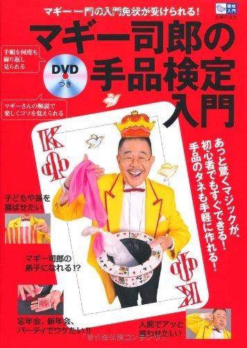 DVDつき マギー司郎の手品検定 入門―マギー一門の入門免状が受けられる! (趣味入門)