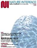 ネイチャーインタフェイス031