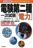 電験第二種一次試験電力 2008年版 (2008) (データベースマスタブック)