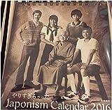 嵐 ARASHI LIVE TOUR 2015 Japonism グッズ やりすぎちゃったJaponismカレンダー2016 by 嵐