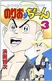 のりおダちょーん 3 (少年チャンピオン・コミックス)