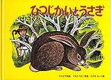 ひつじかいとうさぎ―ラトビア民話 (1977年) (<こどものとも>傑作集)