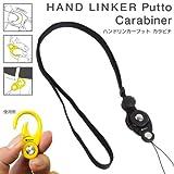HandLinker Putto Carabiner ハンドリンカー プット カラビナ ネックストラップ 落下防止 モバイル 携帯ストラップ フィンガーストラップ ブラック