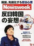 Newsweek (ニューズウィーク日本版) 2013年 10/1号 [反日韓国の妄想]