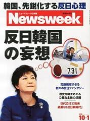 田Newsweek (ニューズウィーク日本版) 2013年 10/1号 [反日韓国の妄想]