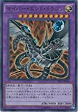 Carte Yu-Gi-Oh TRC1-JP028 Cyber ??End Dragon (Suparea) Yu-Gi-Oh arc Cinq [LA COLLECTI