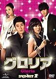 グロリア DVD-SET1