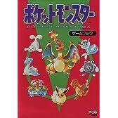 ポケットモンスター (ファミ通ゲーム文庫―ゲームブック)