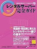 レンタルサーバー完全ガイド Vol.8 (インプレスムック)