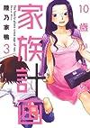 10歳からの家族計画 3 (芳文社コミックス)