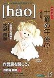 hao ハオ vol.15(2007)