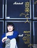 音楽と人 2010年 11月号 [雑誌]
