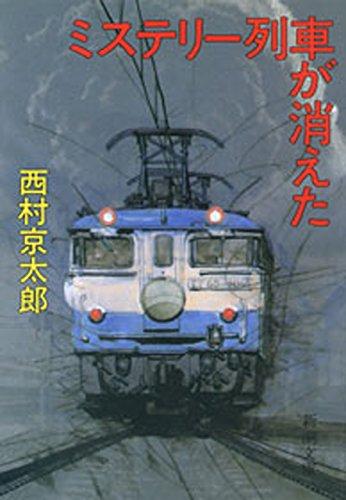 ミステリー列車が消えた(新潮文庫)