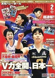 VOLLEYBALL (バレーボール) 2013年 02月号 [雑誌]