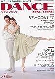 DANCE MAGAZINE (ダンスマガジン) 2009年 08月号 [雑誌]