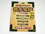 テイチクDVDカラオケ音多宝箱ベスト50 Vol,3 懐メロ・演歌編
