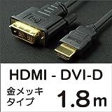 【メール便】 送料無料! HDMI - DVI-D 接続ケーブル 1.8メートル [DVIケーブル 1.8m] 【激安】 UMA-DVIHDMI18G