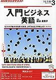 NHKラジオ入門ビジネス英語 2015年 03 月号 [雑誌]