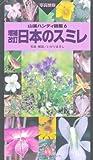 日本のスミレ (山渓ハンディ図鑑)