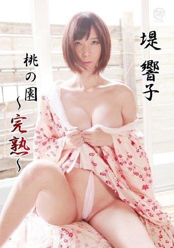 堤響子 桃の園~完熟~ [DVD]