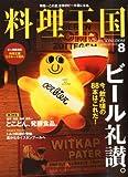 料理王国 2010年 08月号 [雑誌]