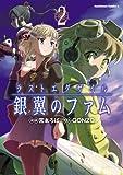 ラストエグザイル-銀翼のファム-(2) (角川コミックス・エース)