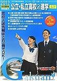 公立・私立高校への進学 関西版〈2012〉 (がくあん合格へのパスポートシリーズ)