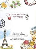 パリの休日―リピーターの旅 ふたたびフランスへ