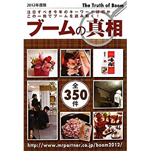 ブームの真相〈2012年度版〉 (Mr.Partner book)