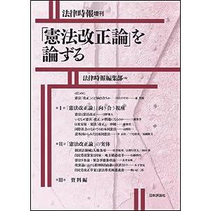 法律時報別冊 「憲法改正論」を論ずる 2013年 09月号 [雑誌]