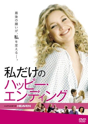 私だけのハッピー・エンディング [DVD]