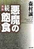 悪魔の飽食―第七三一部隊の戦慄の全貌! (続) (角川文庫)