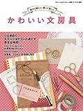 かわいい文房具 (三才ムック vol.404)
