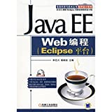 img - for Java EE Web programming (Eclipse Platform)(Chinese Edition) book / textbook / text book