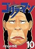 ゴリラーマン 新世紀リマスター(10) (ヤンマガKCスペシャル)