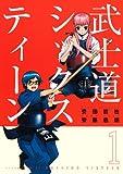 武士道シックスティーン 1 (アフタヌーンKC)