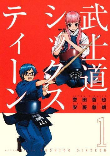 武士道シックスティーン(1) (アフタヌーンKC)